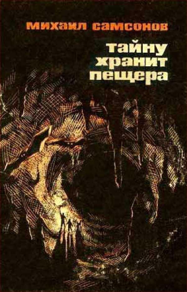 Пленники подземного тайника. В глубинах пещер. Том II