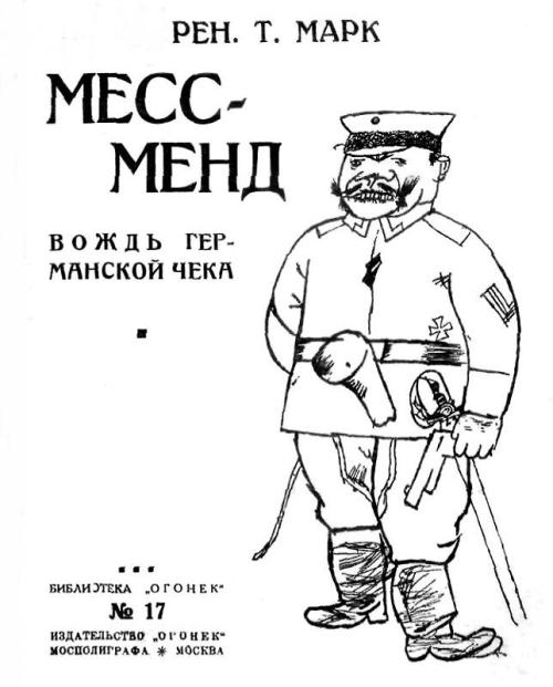 Месс-менд - вождь германской ЧК. Новая мировая война