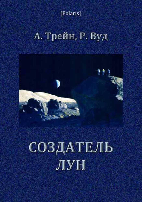 Создатель лун