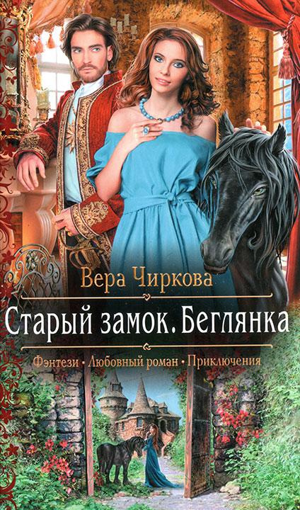 мост любовные фэнтэзи сброник книг читать онлайн существуют