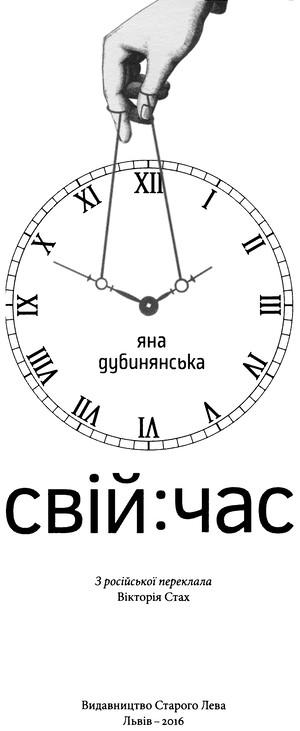 Свій час