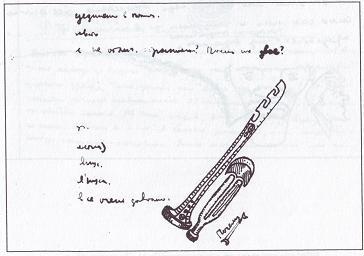 Неизвестные Стругацкие. От «Понедельника ...» до «Обитаемого острова»: черновики, рукописи, варианты