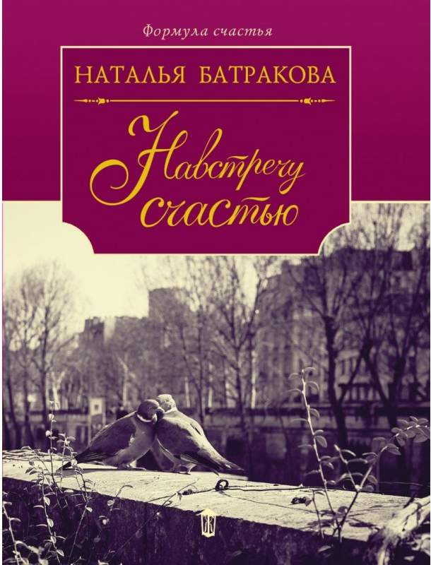 b8d51cd0ebe0 Книга: Площадь Согласия. Книга 2. Навстречу счастью