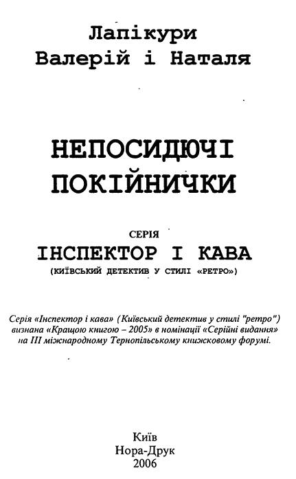 7833f9697962d0 Книга: Непосидючі покійнички
