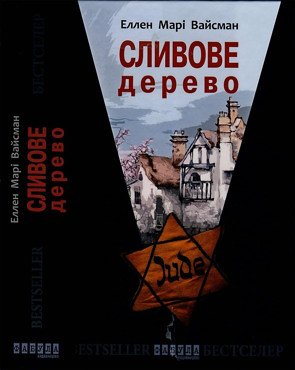 Книга  Сливове дерево 7eb0d43846fb2