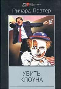 Убить клоуна. Сборник