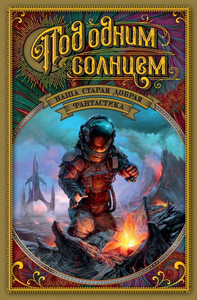 Сочинение фантастика для 6 класса на тему на круглой планете есть место всем на свете