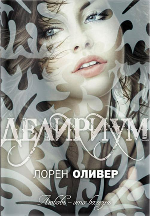 Делириум (перевод Русакова И.)