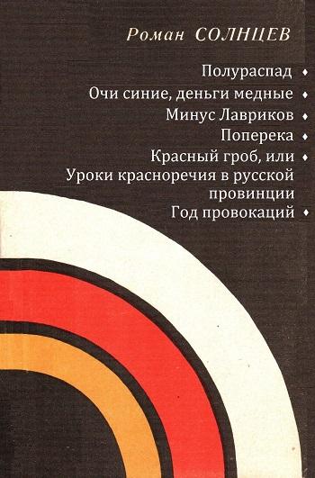 Полураспад. Очи синие, деньги медные. Минус Лавриков. Поперека. Красный гроб, или уроки красноречия в русской провинции. Год провокаций