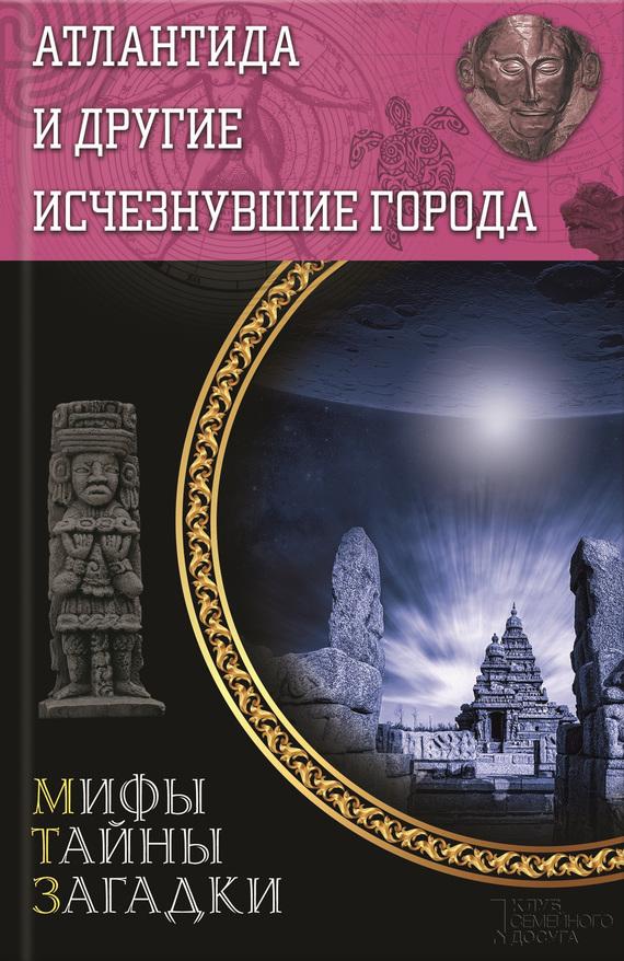 Книги доисторические протоцивилизации скачать