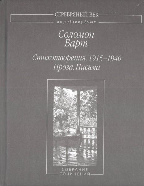 Стихотворения. 1915-1940 Проза. Письма Собрание сочинений