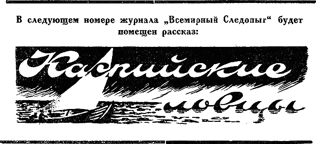 Всемирный следопыт, 1926 № 06