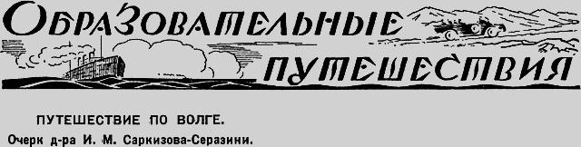 Всемирный следопыт, 1926 № 07