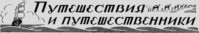 Всемирный следопыт, 1926 № 12