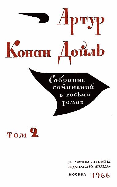 Артур Конан Дойль. Собрание сочинений в 8 томах. Том 2
