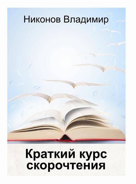 Краткий курс скорочтения