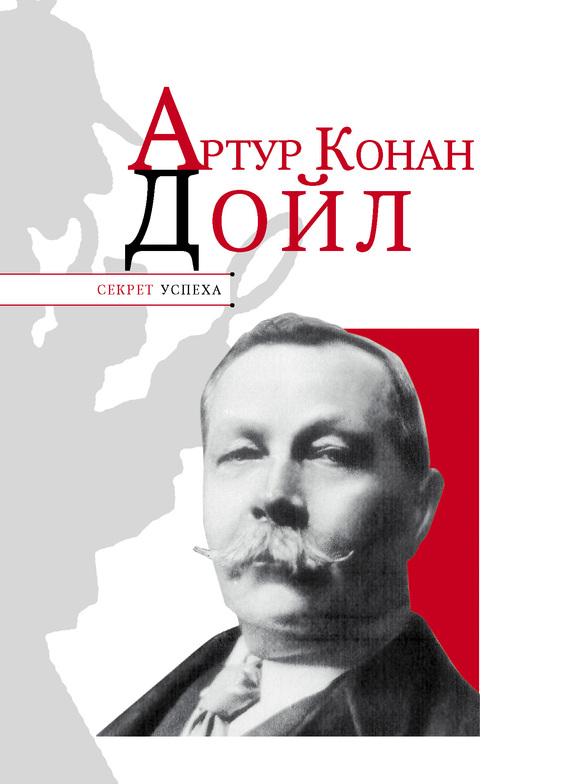 Артур Конан Дойл