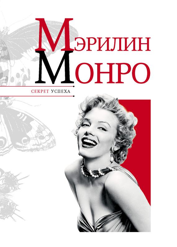 Мэрилин Монро