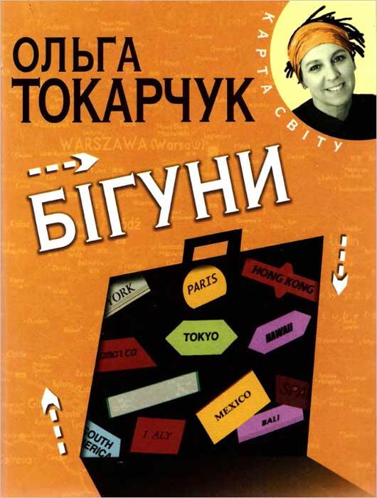 Книга  Бігуни 1f2f0e3ecce5b