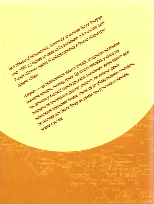 Книга  Бігуни 3ec72bf5d5ac4