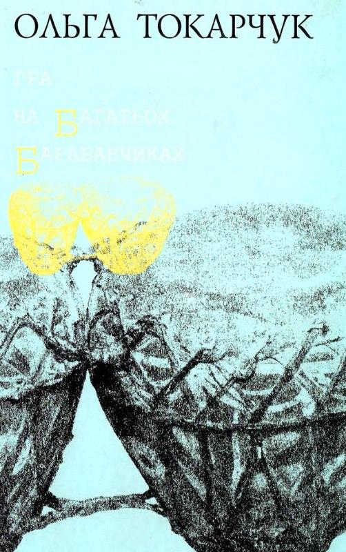 97bcc75f7e515d Книга: Гра на багатьох барабанчиках