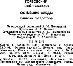 Памятник Скала с колотыми гранями Новоржев Памятник с крестом на просвет Филевский парк