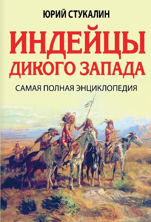 5ded50ee6347 Книга  Индейцы Дикого Запада. Самая полная энциклопедия