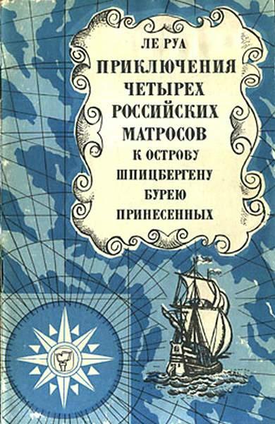 Приключения четырех российских матросов, к острову Шпицбергену бурею принесенных