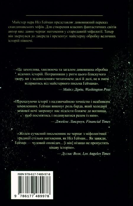 Книга  Скандинавська міфологія 8b738a13c5276