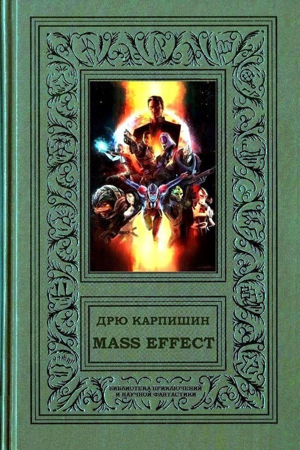 7b6720bac0e6 Книга  Mass Effect
