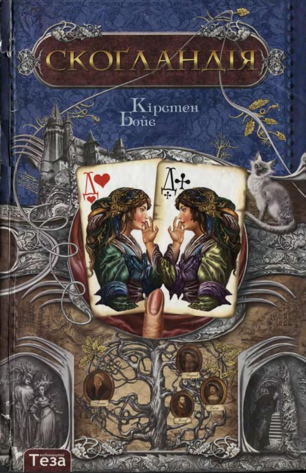 Книга  Скоґландія dd2c53aca7a0b