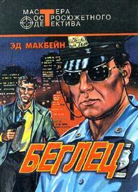 f6e3fce66ff Книга  Беглец. Сборник