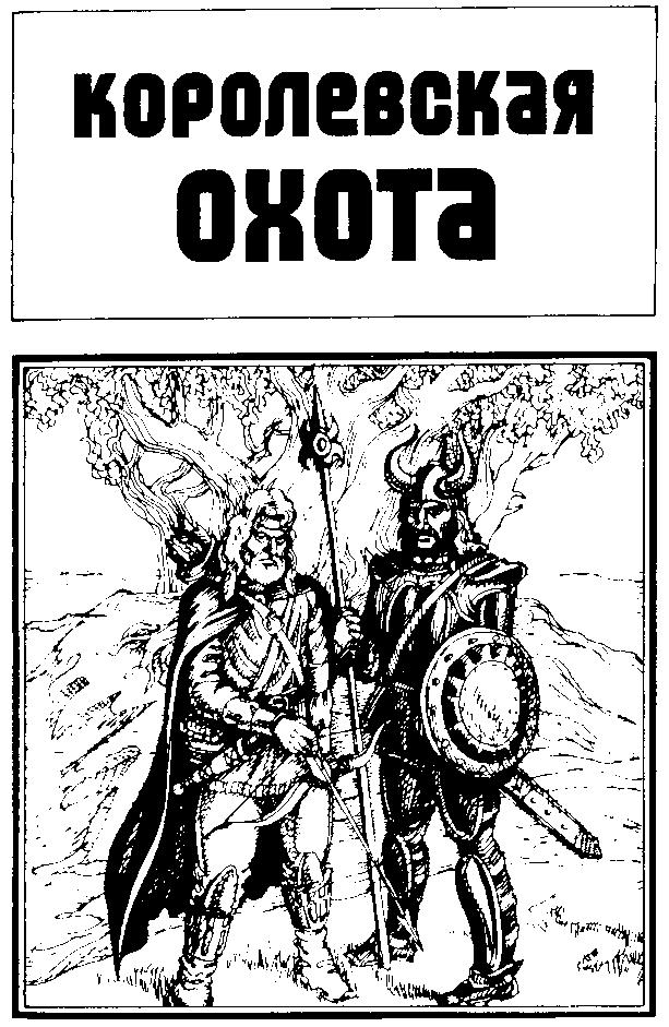 Королевская охота. Сборник