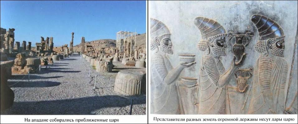 Загадки старой Персии