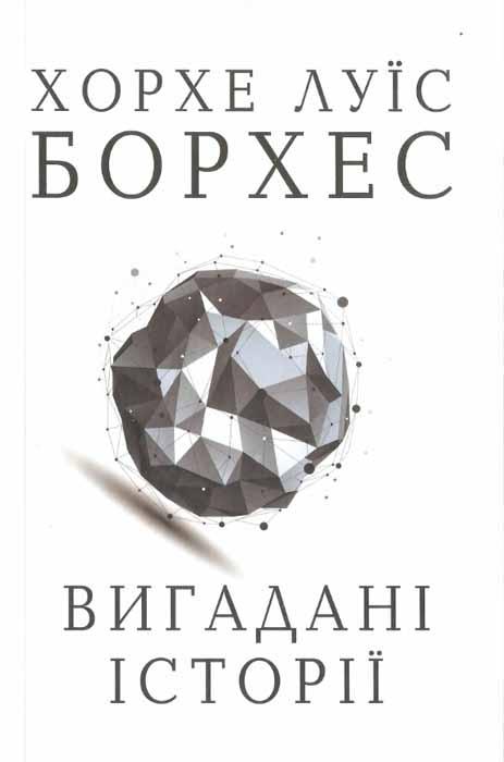 Книга  Вигадані історії 7d07ab27f12c1