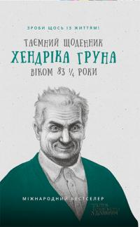 Книга  Таємний щоденник Хендріка Груна віком 83 1 4 роки 9fcc2ed48ab43