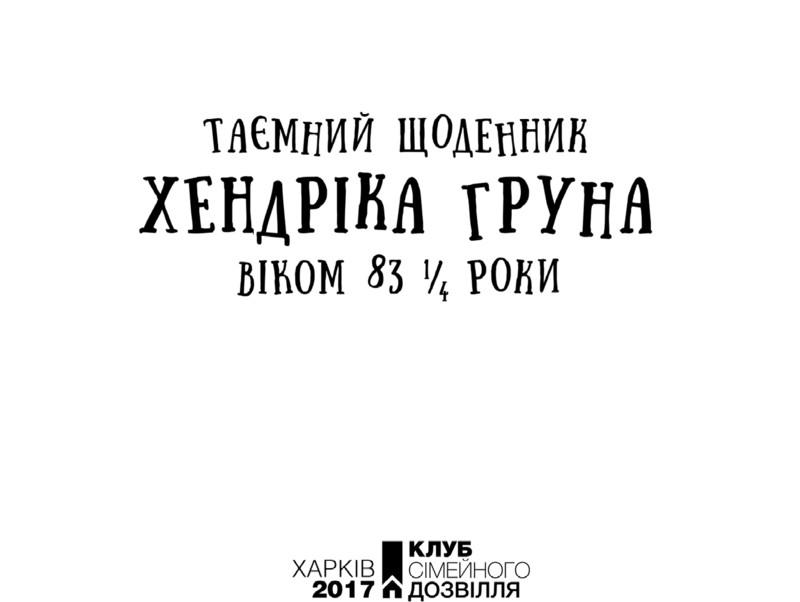 84c2dfff23df48 Книга: Таємний щоденник Хендріка Груна віком 83 1/4 роки
