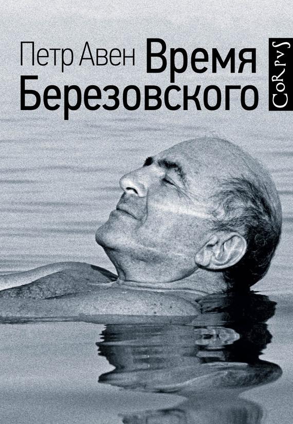 Как упоительны в россии мусора книга скачать