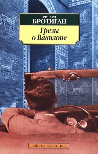 Грезы о Вавилоне. Частно–сыскной роман 1942 года