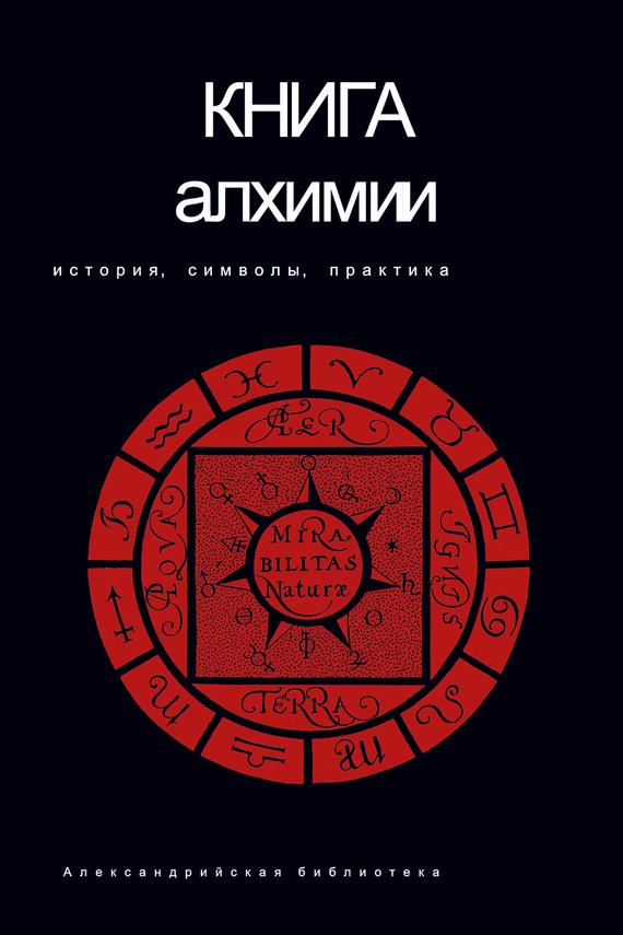 Скачать бесплатно книгу алхимик полностью
