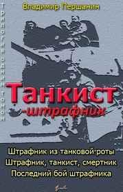 Танкист-штрафник