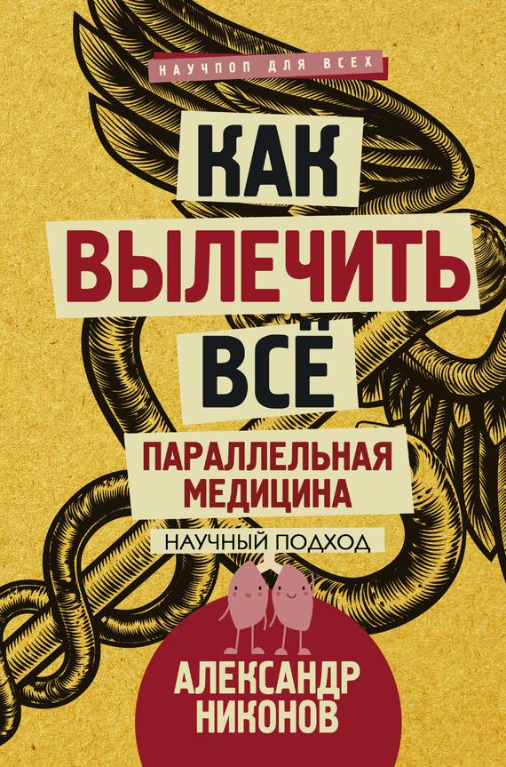 e9a6c77499b2 Книга  Как вылечить все