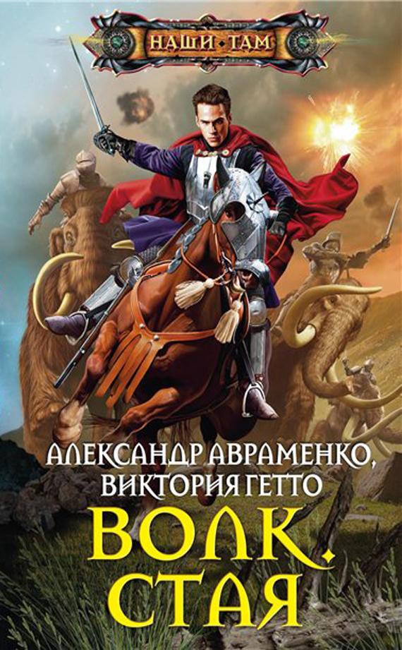 АЛЕКСАНДР АВРАМЕНКО ВИКТОРИЯ ГЕТТО ЦИКЛ ВОЛК 6 КНИГ СКАЧАТЬ БЕСПЛАТНО