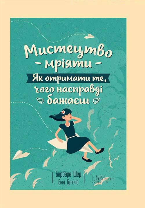 Книга  Мистецтво мріяти. Як отримати те 5b0344bdaf17e