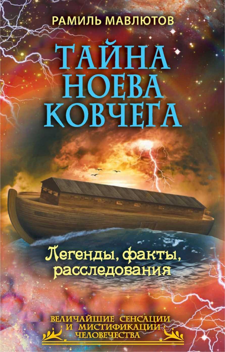 Ноевы дни книга скачать бесплатно