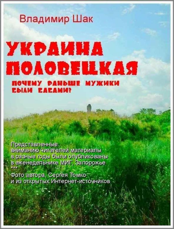Украина половецкая