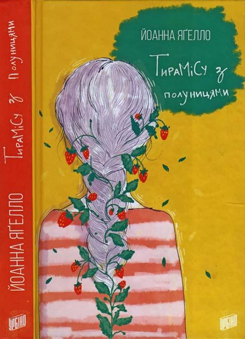 Книга  Тирамісу з полуницями d6f370040bb45