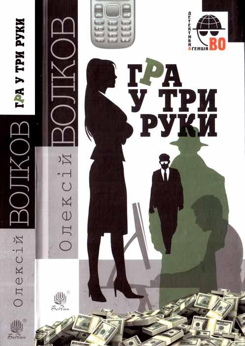 Книга  Гра у три руки e040b7b6a8f02