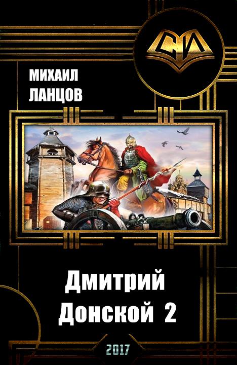 Дмитрий Донской 2