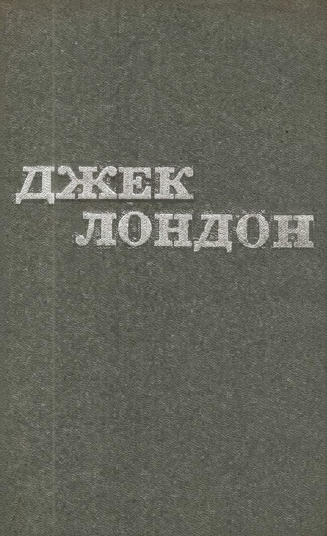 Книга  Джек Лондон. Твори у 12 томах. Том 4 41cc699f5529c